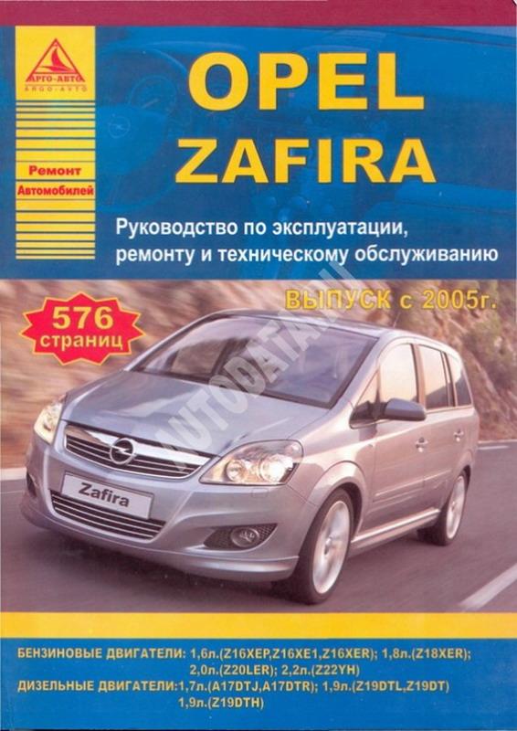 Скачать инструкция opel zafira