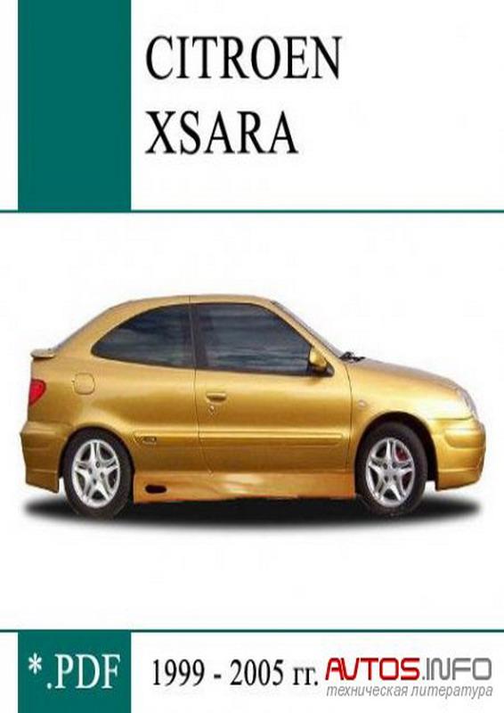 Citroen Xsara 2003 инструкция - фото 4