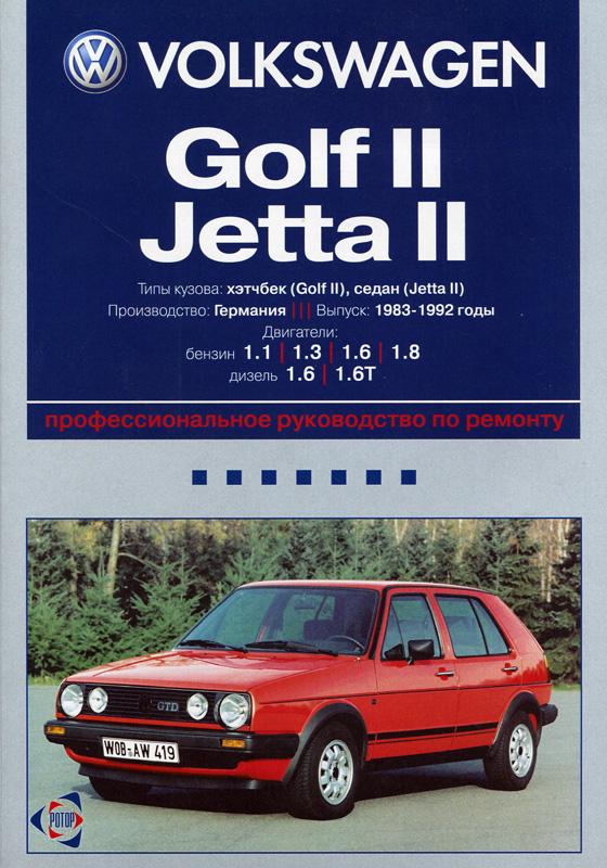 Книга по ремонту volkswagen golf 6 скачать