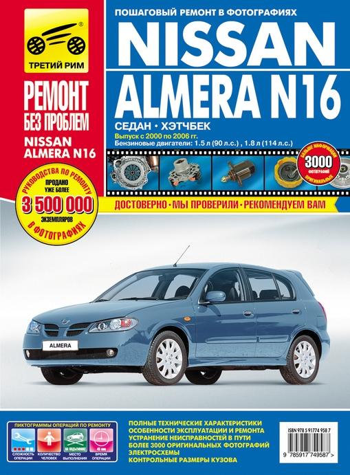 Nissan Almera N16 руководство по ремонту и обслуживанию - фото 2