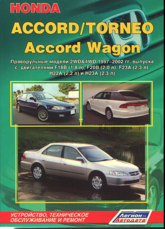 руководство по ремонту инструкцию книгу для ремонта хонда