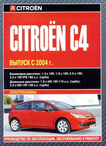 Citroen C4 бортовой компьютер инструкция - фото 8