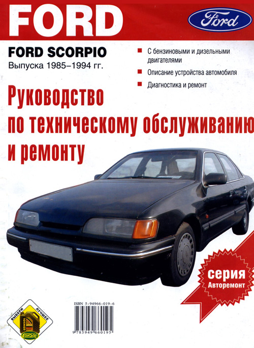 Книги по ремонту форд скорпио