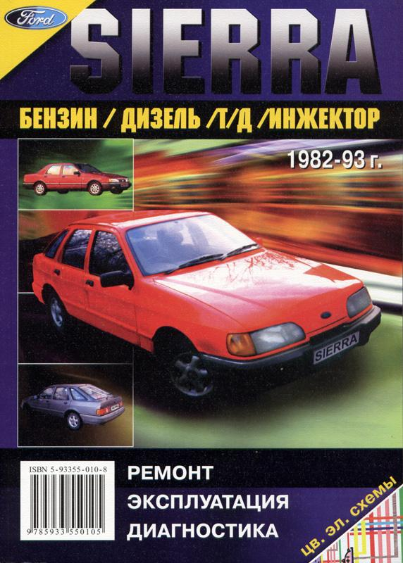 Книга по ремонту Ford Sierra