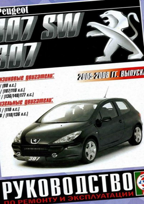 Руководство По Ремонту Peugeot 307 Sw - фото 2
