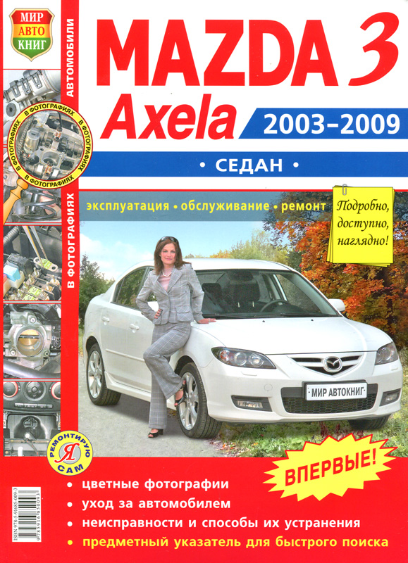 руководство по эксплуатации мазда 3 2006