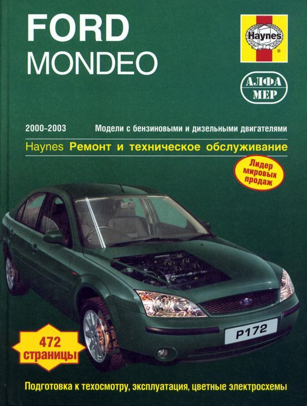 книга форд мондео 3 скачать бесплатно