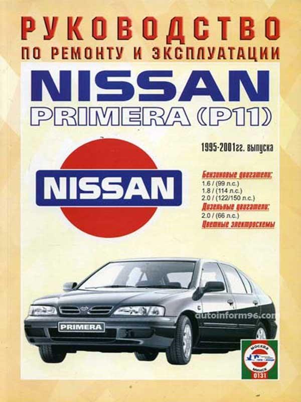 nissan primera p12 где можно найти книгу