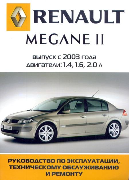 инструкция по эксплуатации рено меган 2 дизель универсал на русском