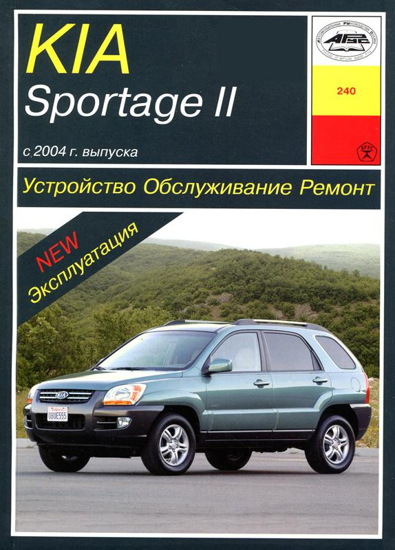 Ремонт kia sportage 2009