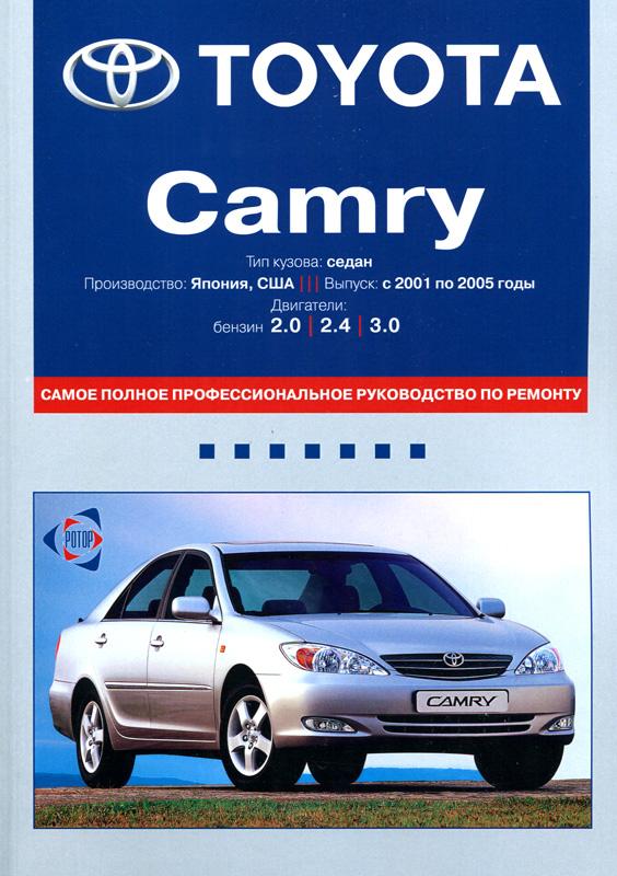 camry руководство toyota и 2001-2005 эксплуатации по ремонту