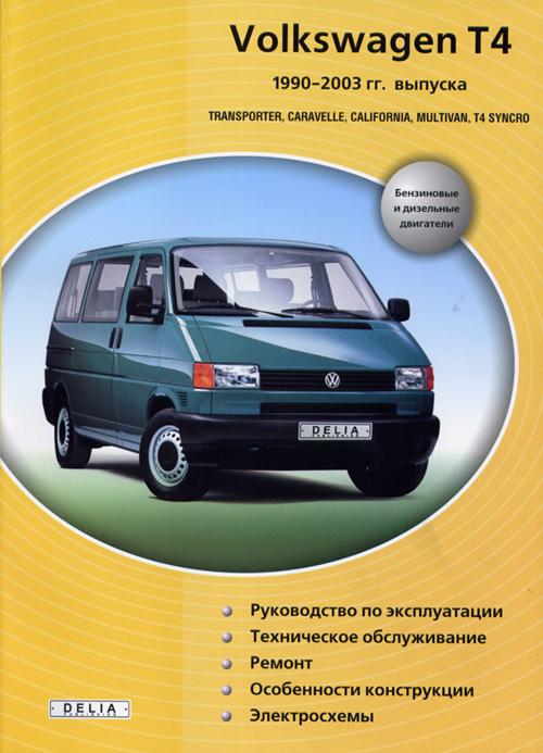 Фольксваген транспортер т4 инструкция по эксплуатации элеваторы севастополь