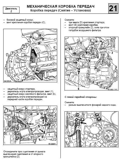 скачать инструкцию по эксплуатации и ремонту renault laguna i