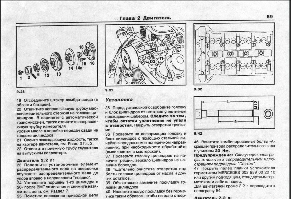 Книга по ремонту Mercedes-Benz