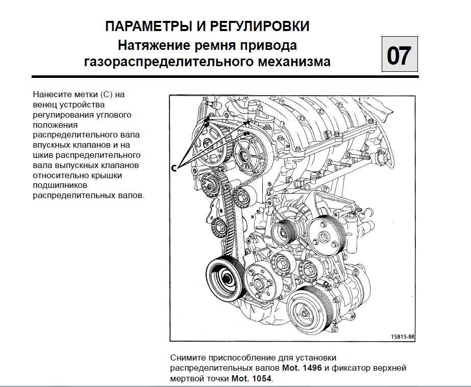 Инструкция по ремонту рено сценик 3
