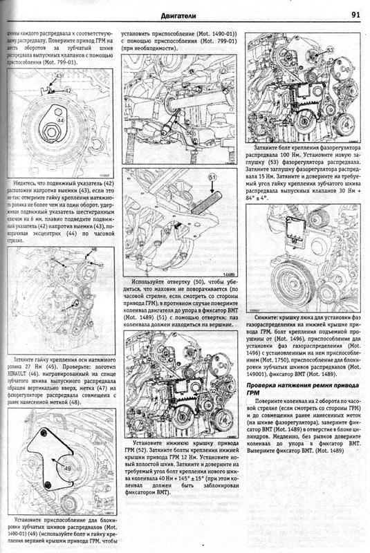 инструкция для рено лагуна 3 - фото 9