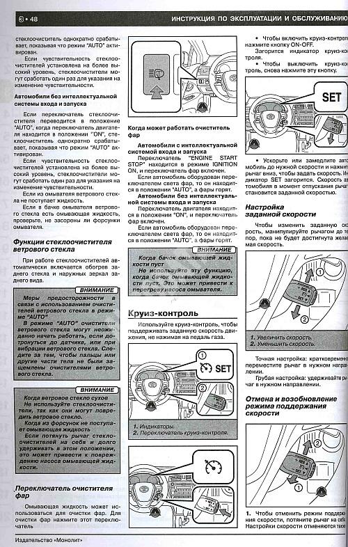 Тойота авенсис инструкция по эксплуатации