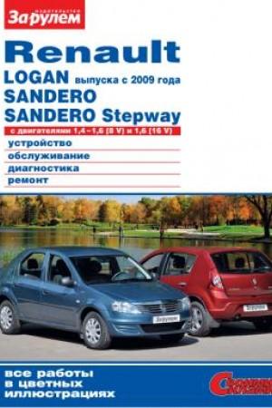 Пособие по ремонту Renault Sandero Stepway