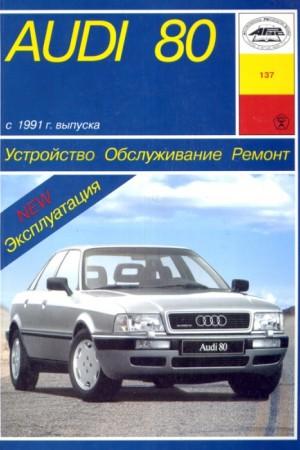 Руководство по ремонту Audi 80