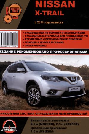 Книга по ремонту Nissan X-Trail T32