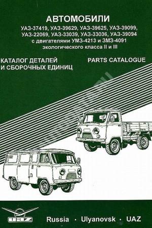"""Руководство по ремонту УАЗ Буханка"""""""
