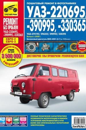 Руководство по ремонту в цветных фотографиях УАЗ-3909