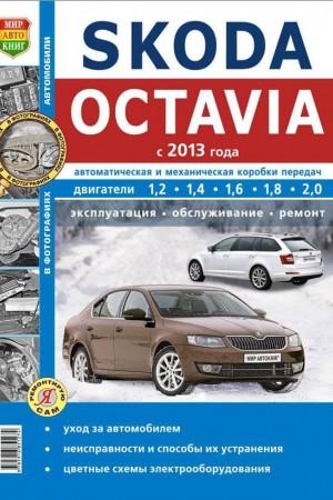 Руководство по ремонту Skoda Octavia A7