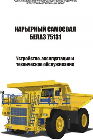 Руководство по эксплуатации БелАЗ 75131