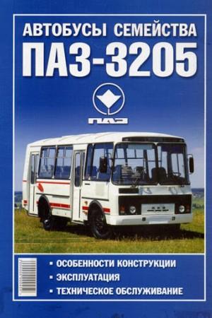 Руководство по эксплуатации и обслуживанию ПАЗ 3205