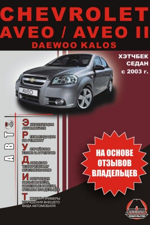 Руководство по эксплуатации Chevrolet Aveo T250