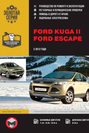 Руководство по ремонту Ford Kuga 2 с 2013 г.