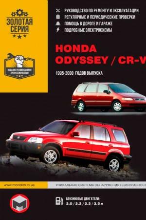 Руководство по эксплуатации Honda CR-V