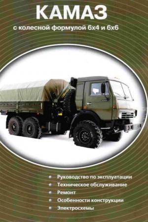 Руководство по эксплуатации КАМАЗ 5350