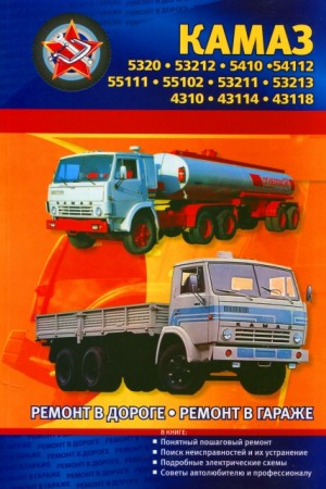 Руководство по эксплуатации КАМАЗ-43118