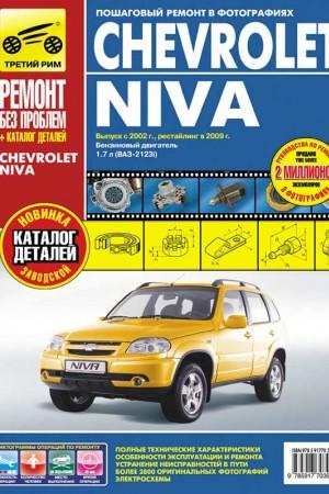 Руководство по эксплуатации и ремонту Chevrolet Niva