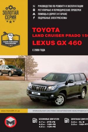 Руководство по ремонту и эксплуатации Toyota Land Cruiser Prado 150