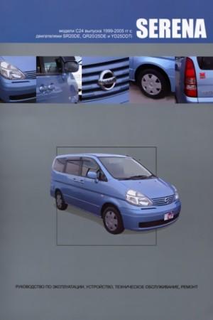 Nissan Serena C25: руководство по эксплуатации