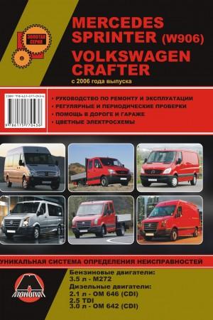Руководство по ремонту Volkswagen Crafter