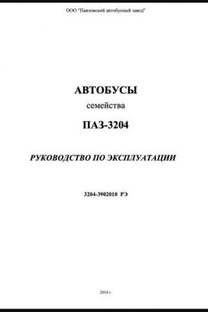 Руководство по эксплуатации и ремонту ПАЗ-3204