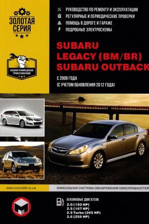 Руководство по ремонту Subaru Legacy