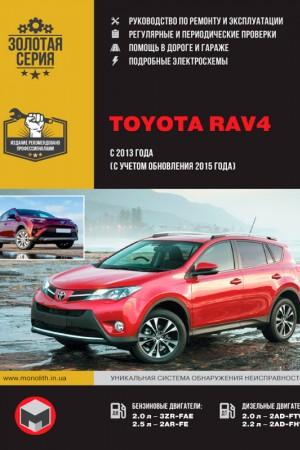 Руководство по эксплуатации Toyota RAV4 2017