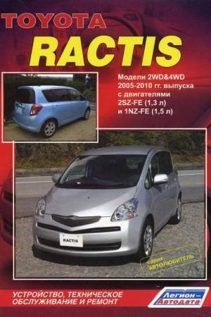 Руководство по эксплуатации Toyota Ractis