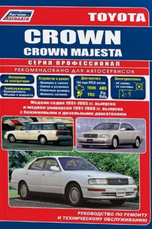 Руководство по ремонту Toyota Crown 141