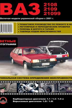 Книга по ремонту ВАЗ 21099