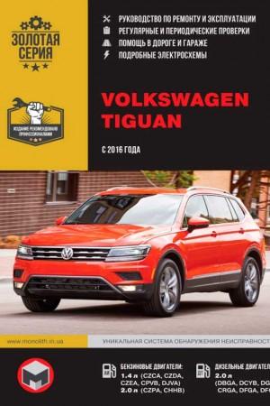 Руководство по ремонту и эксплуатации Volkswagen Tiguan