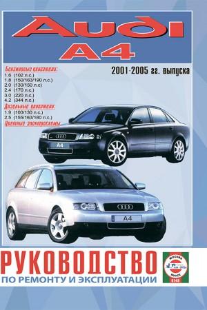Руководство по эксплуатации и обслуживанию Audi A4
