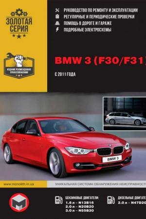 Руководство по эксплуатации и ремонту BMW 3
