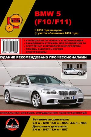 Книга по эксплуатации и ремонту BMW 5  F10/F11