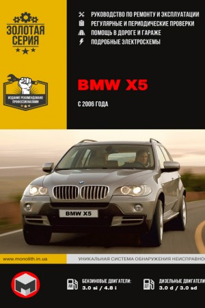 Книга по эксплуатации и ремонту BMW X5 E70