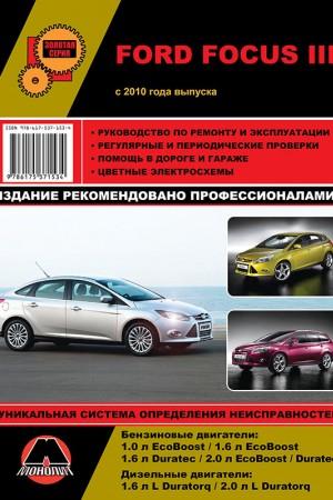 Книга по ремонту и эксплуатации Ford Focus 2